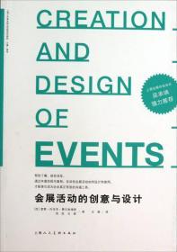 会展活动的创意与设计 通过丰富的现代案例