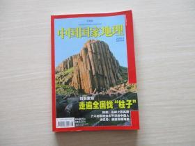 中国国家地理2009.8 【843】