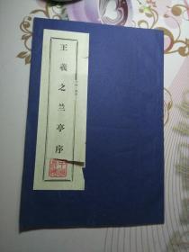 王羲之兰亭序  中国长安
