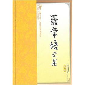 罗常培文集(全10卷)