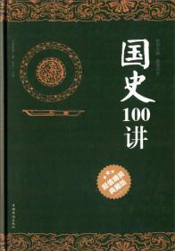 D-国史100讲—超值精装典藏版