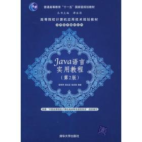 Java語言實用教程(第2版)(高等院校計算機應用技術規劃教材——實用技術教材系列)