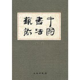 中国书法艺术.第1卷,先秦