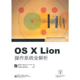 VIP——OS X Lion操作系统全解析