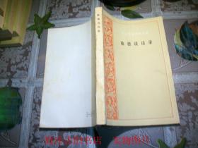 歌德谈话录(外国文艺理论丛书)(一版4印,私藏品好)