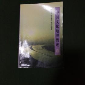 中国文化地理概述
