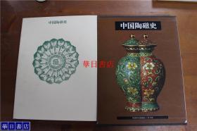 《中国陶磁史》中国陶瓷史  美乃美和中国外文出版社共同出版   日本印刷   品好  包邮