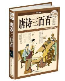 【正版书籍】唐诗三百首