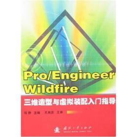 Pro/Engineer Wildfire三维造型与虚拟装配入门指导