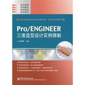 全国高等职业教育计算机类规划教材·实例与实训教程系列:Pro/ENGINEER三维造型设计实例精解