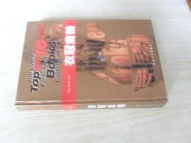 中文原版 衣冠禽兽.艾米尔·左拉