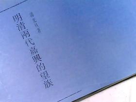 明清两代嘉兴的望族 潘光旦著 本书据商务印书馆1947年版影印 中国伶人血缘之研究 潘光旦著 本书据商务印书馆1941年版影印(注意,此书非原版而是横翻复印本)