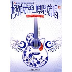 想弹就弹想唱就唱2:超级流行中国风特辑