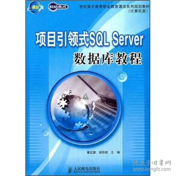 项目引领式SQL Server数据库教程
