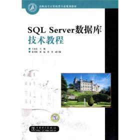 高职高专计算机类专业规划教材:SQL Server数据库技术教程