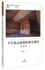 华夏文明之源:千年凿击而成的顶尖神话(莫高窟)