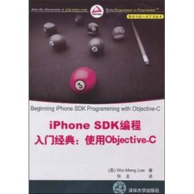 iPhone SDK编程入门经典:使用Objective-C(移动与嵌入式开发技术)
