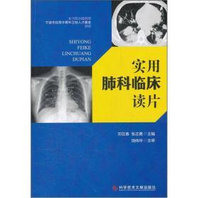 实用肺科临床读片
