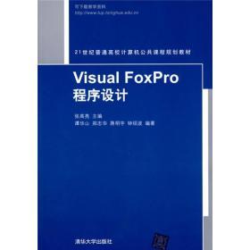 正版二手正版VisualFoxPro程序设计清华大学出版社9787302218098张高亮有笔记