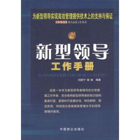 新型领导工作手册