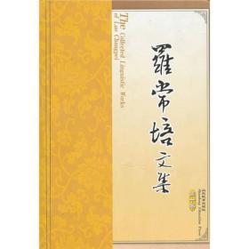 罗常培文集(第10卷)