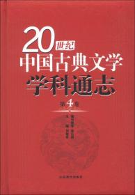 20世纪中国古典文学学科通志(第4卷)