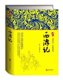 西游记(精装典藏)