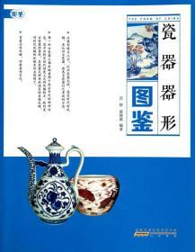 瓷器器形图鉴