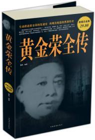 黄金荣全传魏亮中国华侨出版社