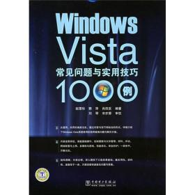 Windows Vista常见问题与实用技巧1000例