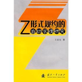 Z形式规约的自动求精研究