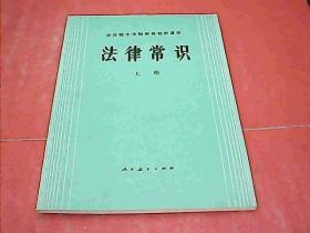 全日制十年制学校初中课本 法律常识 上册