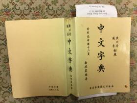 中文字典 (国音 广州音对照),1984软精装,品佳