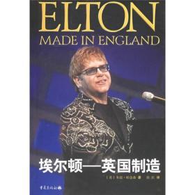 埃尔顿:英国制造