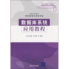 高等学校教材·信息管理与信息系统:数据库系统应用教程