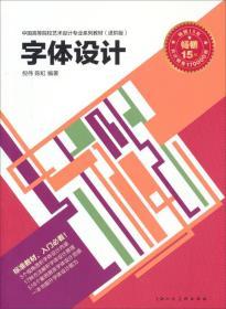 字体设计/中国高等院校艺术设计专业系列教材(进阶版)
