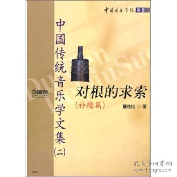 对根的求索(补续篇)-中国传统音