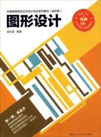 图形设计:中国高等院校艺术设计专业系列教材(进阶版)
