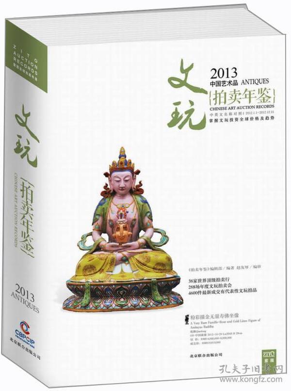 2013中國藝術品拍賣年鑒:文玩