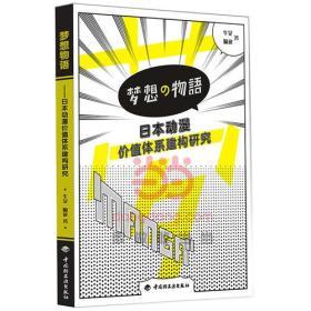 梦想物语:日本动漫价值体系建构研究