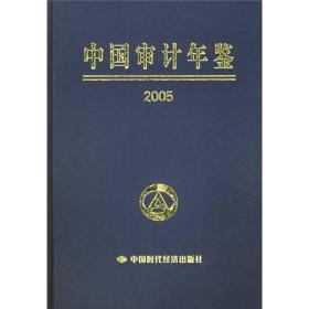 9787801698421-dy-2005中国审计年鉴