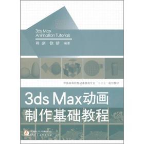 """中国高等院校动漫游戏专业""""十二五""""规划教材:3ds Max 动画制作基础教程"""