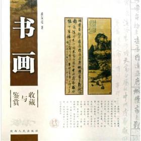 书画鉴赏与收藏(竖排版)