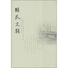 鳞爪文辑:中国神秘水下世界