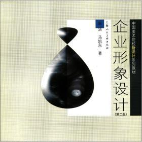 中国美术院校新设计系列教材:企业形象设计(第2版)