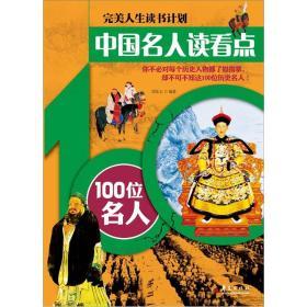 正版】中国名人读看点:100位名人