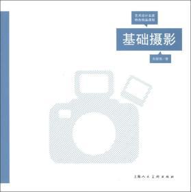 艺术设计名家特色精品课程:基础摄影