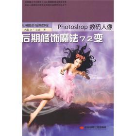 正版微残-Photoshop数码人像后期修饰魔法72变-实用摄影后期教程CS9787802217836-满168元包邮,可提供发票及清单,无理由退换货服务