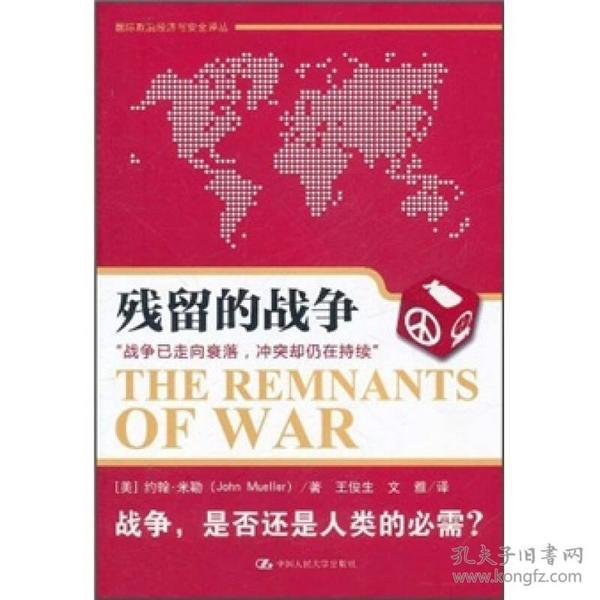 正版】残留的战争  [The Remnants of War]