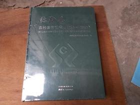 弥勒县农村信用社志【1953-2012】